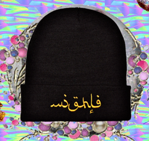 Image of ARABIC BEANIE BLACK
