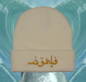 Image of ARABIC BEANIE WHITE