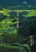 Image of Photos in Japan: Landscape Architecture and Natural Beauty Coloured By History