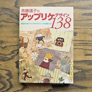 Image of 138 Original Applique Designs : by Yoko Saito