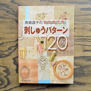 Image of 120 Original Embroidery Designs : by Yoko Saito