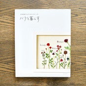 Image of Flower Cross Stitch : by Kazuko Aoki