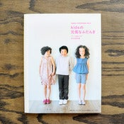 Image of Happy Homemade Vol. 5 for Kids
