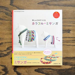 Image of Colourful Misanga : Japanese Craft Book