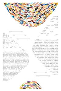 Image of The Petals Ketubah