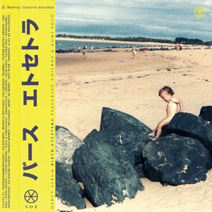 Image of Sox - Birth Etcetera (Limited copies of Japanese import CD)