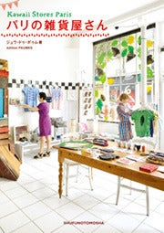 Image of édition PAUMES ° Kawaii Stores Paris