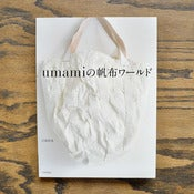 Image of Umami Canvas Bag : Japanese Craft Book