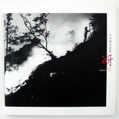 Image of Kodama by Hajime Kimura (Signed)