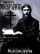 "Image of Rasputin ""Mad Monk"" T-shirt"