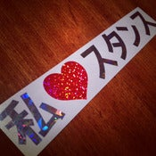 Image of *NEW* 私❤スタンス *PINK/RAINBOW* sparkle decal