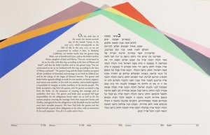 Image of Geometric Ketubah